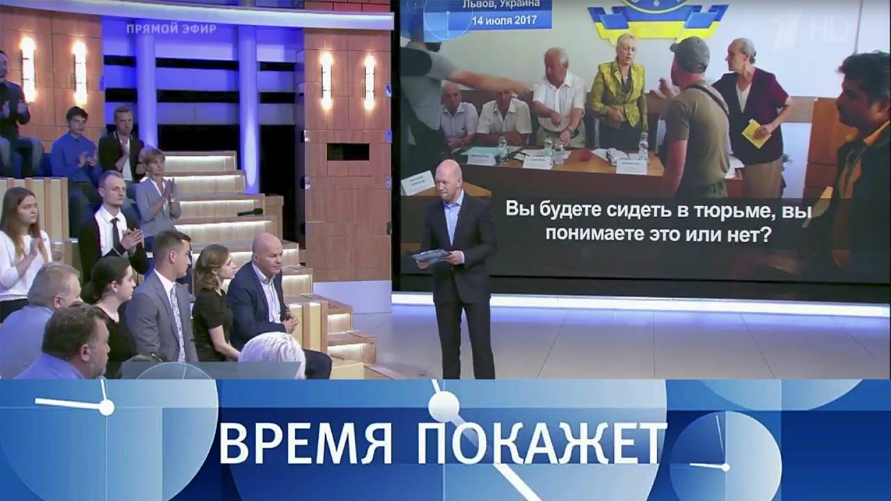 Время покажет: Путь Украины, 25.07.17