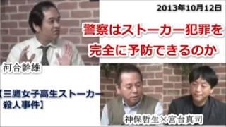 ◆警察はストーカー犯罪を完全に予防できるのか 池永チャールズトーマス 検索動画 29