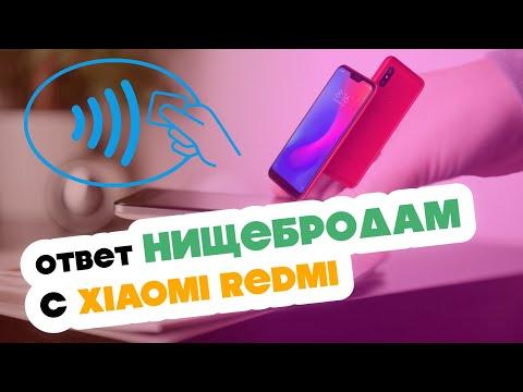 Всем нужен NFC. Ответ нищебродам с Xiaomi Redmi