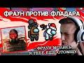 Gambar cover Битва ФРАУНА и ФЛАДАРА, кто выйдет победителем? // Fladar играет в Among Us со спонсорами #45