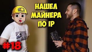 БРИГМАН ПРОТИВ / МАЙНЕР КИНУЛ НА GTX 1660 НА АВИТО