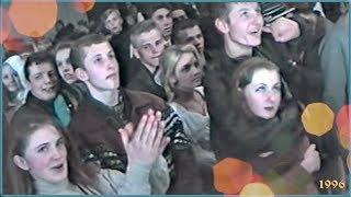 Disco Super!!! 1996. School number 2. Berezino. Minsk region. Belarus.