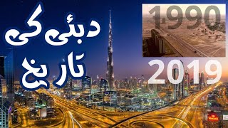 History Of Dubai; Dubai Kese Bana