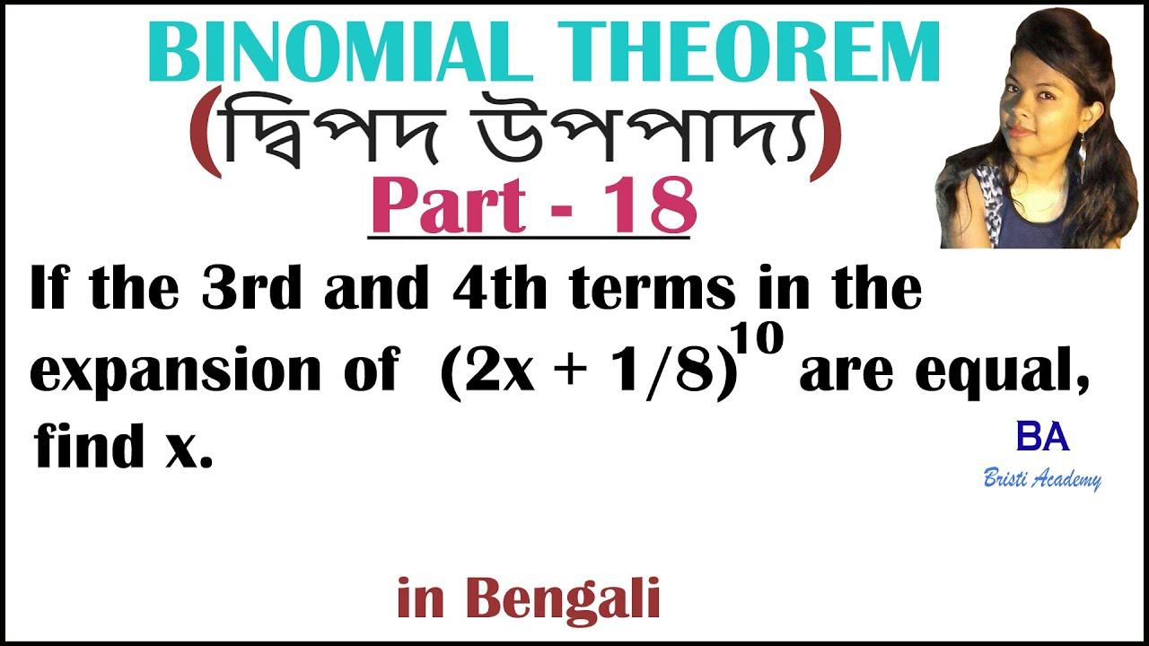 Part 18   Binomial Theorem(দ্বিপদ উপপাদ্য) Solution   Diploma 1st SEM(NEW Syllabus) & Others  