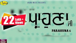 LATEST PUNJABI MOVIE 2018 l PARAHUNA G  l NEW PUNJABI FULL ONLINE MOVIES 2018