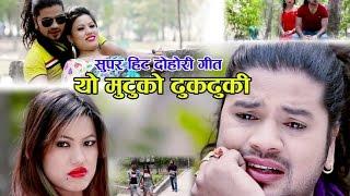 new nepali lok dohori song 2073 2016  yo mutuko dhukdhuki  puskal sharma devi gharti  hd