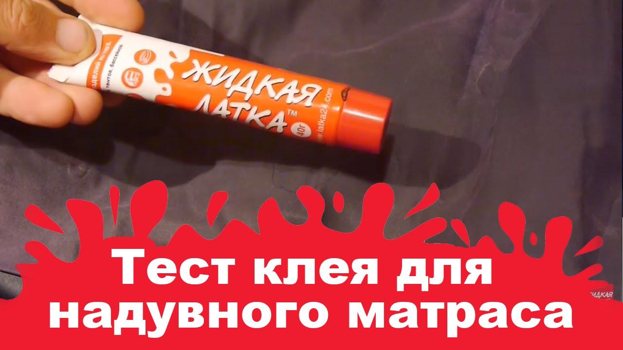 Жидка Латка: тест на высокие температуры пройден! - YouTube