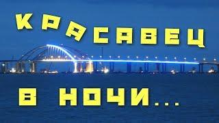 Крымский(май 2018)мост! Арки и пролёты в подсветке! Надвижки  Ж/Д пролётов с Крыма и Тамани.