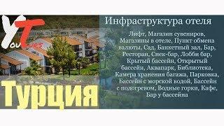 Туры в Rixos Premium Tekirova 5*, Кемер, Турция
