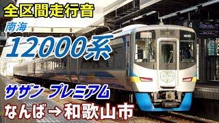 【全区間走行音】南海12000系〈サザン〉なんば→和歌山市 (2018.12)