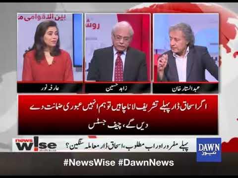 Newswise - 24 April, 2018 - Dawn News