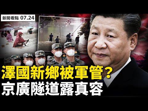 京广隧道遗体显现 失联亲人心焦