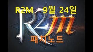 R2M, R2모바일(테리TV) 9월 24일 패치노트!!