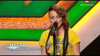 «Х-фактор-5» /Анастасия Урсу - Love Me Again(John Newman cover)/Второй кастинг в Киеве(04.10.2014)
