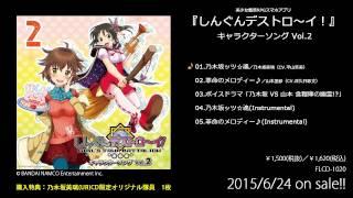 『しんぐんデストロ~イ!』キャラクターソング Vol.1&2 【試聴動画】