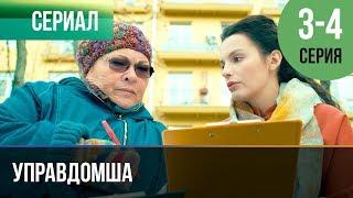 ▶️ Управдомша 3 и 4 серия - Мелодрама 2019 | Русские мелодрамы