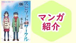 【マンガ】『スピリットサークル』全6巻/ 平成版・「火の鳥」【本のおすすめ紹介】