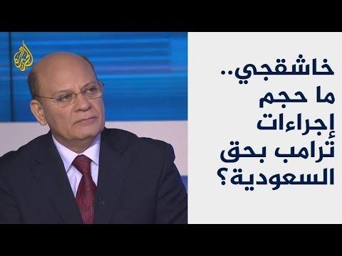 ما وراء الخبر-خاشقجي.. ما حجم إجراءات ترامب بحق السعودية؟  - نشر قبل 5 دقيقة