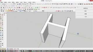 تسريع sketchup 怪招教學01:建構H型鋼(إنشاء شعاع ح)