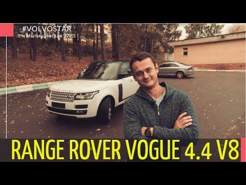 """Надежный Range Rover  4.4 TDV8 Обзор.  """"БУ"""" Подержанные автомобили"""