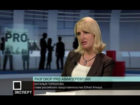 Наталья Горюнова в передаче