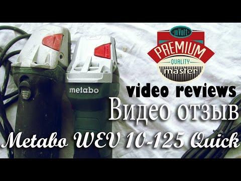 Болгарка Metabo WEV 10-125 Quick.  Видео отзыв.