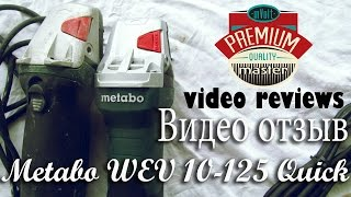 Болгарка Metabo WEV 10-125 Quick. Видео отзыв.(Болгарка Metabo WEV 10 125 Quick Видео отзыв. Прекрасный инструмент, больше, чем можно ожидать. Болгарка с регулировко..., 2015-09-15T23:08:02.000Z)