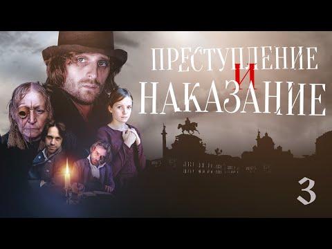 ПРЕСТУПЛЕНИЕ И НАКАЗАНИЕ - Серия 3 / Драма. Экранизация (2007)