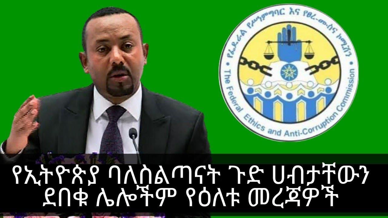 Ethiopian Officials Hiding Their Wealth