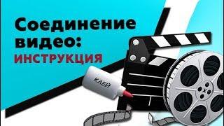 Как соединить два видео в одно - видеоурок(Видеоурок о том, как соединить несколько видео роликов в один с помощью программы