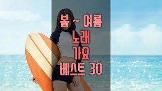 봄부터 여름까지 듣기 좋은 노래 가요 모음 베스트 30곡ㅣ봄노래 ~ 여름노래ㅣBest Korean Summer Songs_K-POP