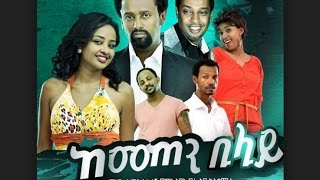 Kemeten Belay - Ethiopian Film