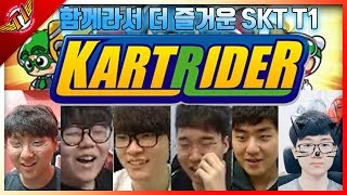 6 of SKT gathered up on Kart Rider! A joyful game with full audio![Highlight talk]