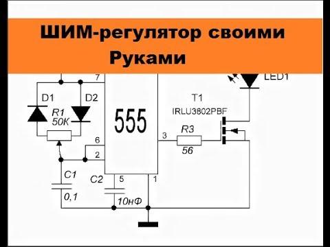 Супер-Простой регулятор мощности ШИМ  своими руками! Всего 9 деталей! 6-12V