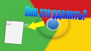 Как убрать всплывающее окно Find People в Google Chrome