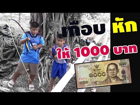 เบ็ดไทย vs เบ็ดฝรั่ง ปลาใหญ่สุด รับ 1,000 บาท | เด็กตกปลา