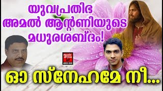 Oh Snehame Nee # Christian Devotional Songs Malayalam 2019 # Hits Of Naveen Bose