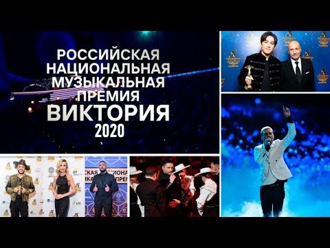 Церемония вручения Российской национальной музыкальной премии «Виктория»