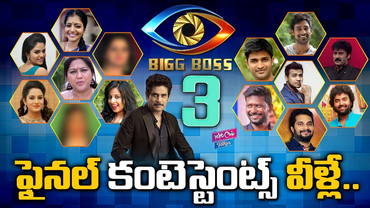 Bigg Boss 3 Telugu Final Contestants List | #BiggBoss3 Contestants Promo |  YOYO Cine Talkies