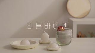 Sub) 계란 껍질과 커피캡슐을 재활용한 초만들기