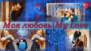 Проект ProShow Producer Моя любовь| Project My Love |Project ProShow Producer