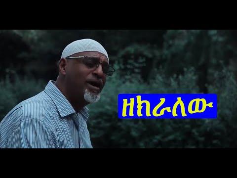 "Download Ethiopia :Mahamed Awel Salh  ""ዘክራለሁ"" new Nesheda 2021"
