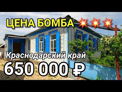 ЦЕНА ЭТОГО ДОМА СУПЕР / Подбор Недвижимости от Николая Сомсикова
