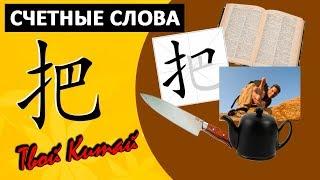 Счетные слова в китайском языке - 把 ba |  Видеоуроки китайского языка