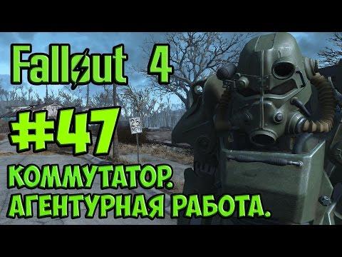 Прохождение Fallout 4: Молекулярный уровень