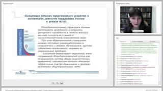Гражданская идентичность на уроках «Основы православной культуры»