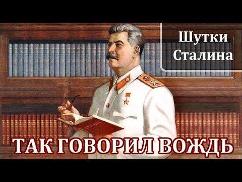 Иосиф Сталин. Интересные