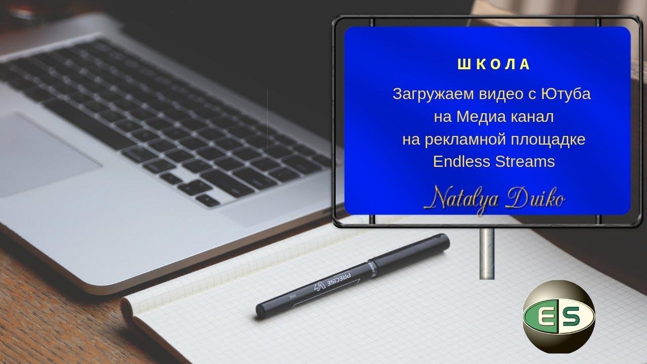 Школа. Наталья Дуйко Социальная сеть ENDLESS STREAMS2019 06 21