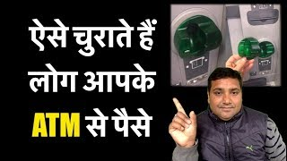 What Is Atm Skimmers in Hindi II Atm Card Safety Tips In Hindi
