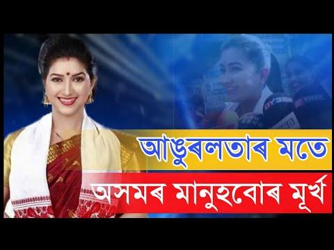 আঙুৰলতাৰ মতে অসমৰ ৰাইজ মূৰ্খ // Assamese Actress Angurlata Deka // MLA Bjp